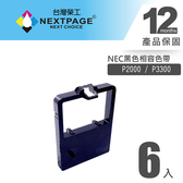【NEXTPAGE】 NEC P3300 黑色相容色帶 (1組6入)