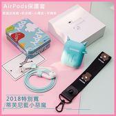 AirPods保護套蘋果藍牙無線耳機盒 防丟繩創意硅膠套 矽膠小惡魔創意配件防丟防滑殼【e起購】