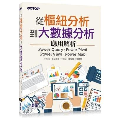 從樞紐分析到大數據分析(Power Query..應用解析)