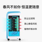 新飛空調扇制冷器單冷風機家用宿舍加濕行動冷氣風扇水冷小型空調【Pink Q】