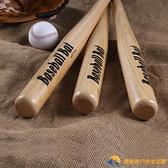 棒球棒防身打架武器防衛實心車載棒球棍實木橡木壘球棒球桿【勇敢者】