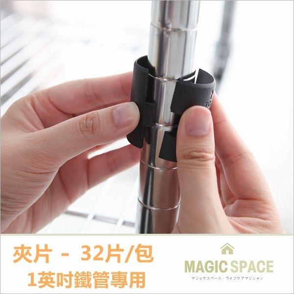 【M.S.魔法空間】1英吋鐵管用夾片(32片/16對)-重型層架用【波浪架/鐵力士架/層架配件】