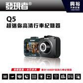 【發現者】Q5 超迷你高畫質行車記錄器*2吋螢幕/120度廣角/G-sensor/循環錄影