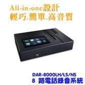 NEW!!【全新公司貨】DMECOM DAR8000LS 八路電話錄音系統(DAR-8000LS)★5吋彩色觸控式螢幕★中文操作