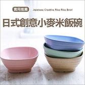 ◄ 生活家精品 ►【L115-1】日式創意小麥米飯碗 壽司 調味料 飯碗 餐桌 廚房 防燙 隔熱 耐熱 疊加