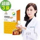 【人可和】 SNQ國家認證金薑黃-樟芝添加X3盒(30粒/盒,共90粒