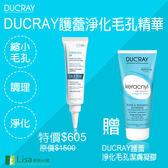 本期買一送一特惠 DUCRAY護蕾淨化毛孔精華 - 贈市價$800護蕾淨化毛孔潔膚凝膠