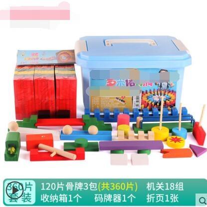 多米諾骨牌兒童益智玩具