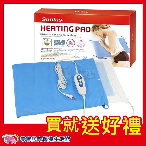 【贈好禮】三樂事熱敷墊 SP1001 MHP711 動力式熱敷墊 電熱毯 電毯