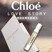 Chloe' love story 愛情故事 針管香水 1.2ml 【美日多多】