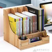 辦公用文件架資料架辦公室木質書架桌面收納盒書立筆筒辦公用品 酷斯特數位3c igo