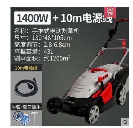 割草機 割草機庭院電動小型家用除草機多功能打草機草坪機 MKS快速出貨