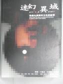 【書寶二手書T1/社會_JFY】迷幻異域-快樂丸與青年文化的故事_馬修.柯林