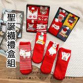 聖誕襪-秋冬保暖珊瑚絨柔軟3D立體保暖襪 4雙入禮盒包裝 中筒襪 室內襪 保暖襪 聖誕禮物 交換禮物