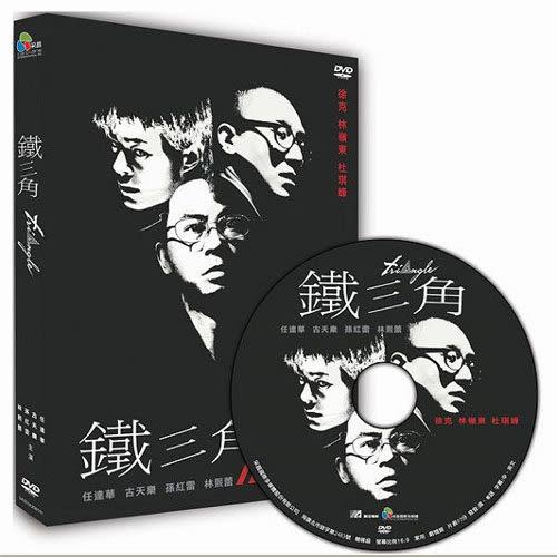 鐵三角 DVD (購潮8)