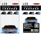 HANLIN DLS24 4014 爆亮24顆汽車超強解碼燈 (一盒2入)