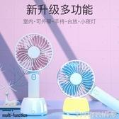 小風扇便攜式可充電降溫學生宿舍床上辦公室電制冷神器大風量桌面 晶彩