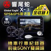 【贈32G記憶卡】響尾蛇 全球鷹 X3+ X3P 機車 重機 SONY 行車紀錄器 SPS GPS 測速器 雙鏡頭