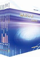 【鼎文公職‧國考直營】BW04 高雄捷運公司招考師級(資訊工程)模擬試題套書