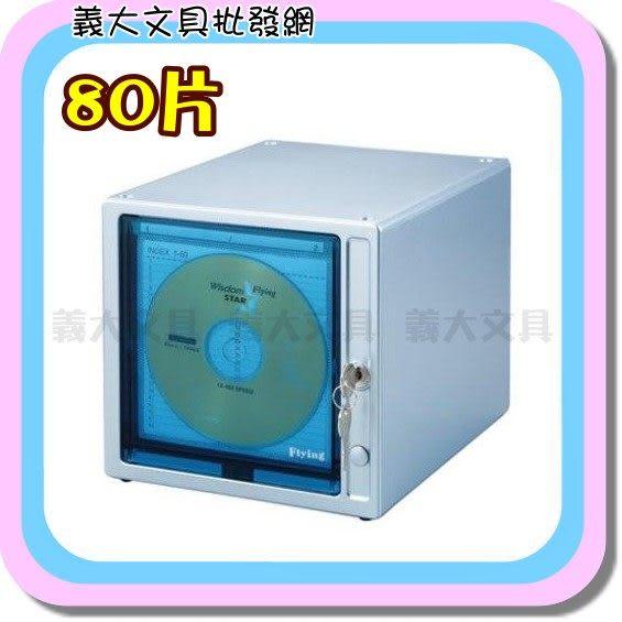 義大文具批發網~雙鶖 CDB9080觸摸式80片CD保存盒.CD收納盒.CD包/檔案收納/cd架