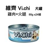 維齊-犬罐-雞肉+火腿80g*24罐-箱購