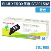 原廠碳粉匣 FUJI XEROX 藍色 CT201592 (1.4K)/ CP205 /適用 富士全錄 CM205b/CM205f/CM215b/CM215fw/CP105b/CP205/CP215w
