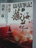 【書寶二手書T4/一般小說_LFE】盜墓筆記之藏海花1-閻王騎屍_南派三叔