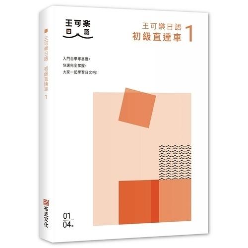 大家一起學習日文吧王可樂日語初級直達車1(想要打好基礎就靠這本詳盡文法.大量練習