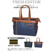 【商品番號:2771 - NV】日本製 日本Prem-Editor 2way時尚手提包肩背包商務風格兩用包