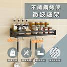 廚百妙 (贈免釘膠/掛鉤)60*20CM不鏽鋼打孔免鑽兩用烤漆置物架