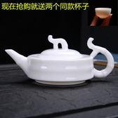 玉白瓷中式家用陶瓷功夫茶具大號西施茶壺手工單壺泡茶壺 【好康八八折】