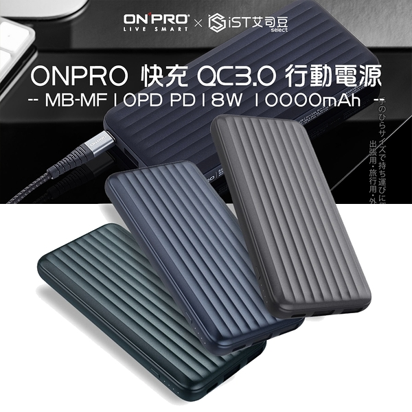 【ONPRO】MB-MF10PD PD18W 快充 QC3.0 10000mAh 行動電源 充電寶