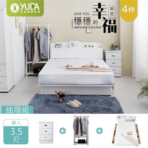 抽屜床組 英式小屋 純白色 六大抽屜床組(附床頭插座) 3.5尺 單人 / 4件組(含吊衣架)【YUDA】