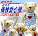寵物專用》療癒型條紋愛心熊啾啾叫狗貓玩具