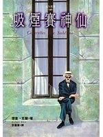 二手書博民逛書店 《吸煙賽神仙Cigarettes Are Sublime》 R2Y ISBN:957132230X│理查‧克蘭
