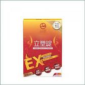 上日研美體立塑營/決戰60天可參加抽獎/立塑錠EX加強錠X6盒【台安藥妝】