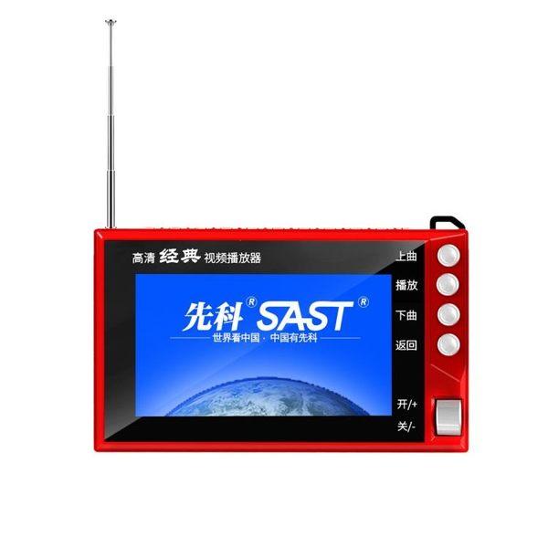 先科收音機老人新款便攜式充電插卡高清唱戲可視評書聽歌戲曲看戲機老年多功能帶電視看廣場