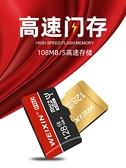 記憶卡 手機內存卡128g行車記錄儀內存專用卡256G攝像頭監控512G卡micro sd卡32g存儲卡 快速出貨