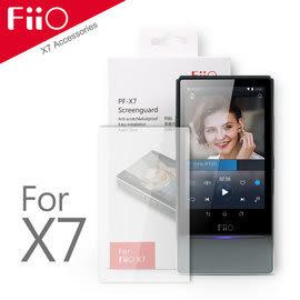 【風雅小舖】 FiiO X7專屬配件【PF-X7鋼化玻璃螢幕保護貼】硬度7H