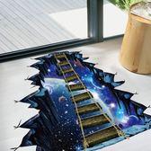 3D地板貼墻貼宇宙星球吊橋貼地裝飾地板墻貼3d地貼裝飾畫地磚貼jy 快速出貨全館免運