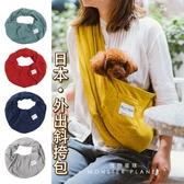 寵物外出包 寵物包 寵物狗狗貓咪便攜外出包單肩胸前斜挎包小型犬 【免運】