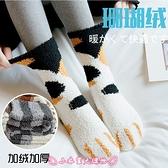 毛絨襪子女冬季珊瑚絨毛巾加厚保暖秋冬地板襪居家貓爪加絨睡眠襪 - 小衣里大購物