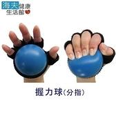 【海夫健康生活館】日華 握力球 手部復健使用 舒壓球 ZHCN1816
