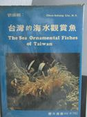 【書寶二手書T8/寵物_MSC】台灣的海水觀賞魚