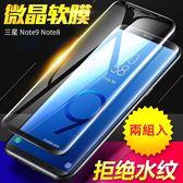 送刮板 兩入裝 三星 GALAXY Note9 Note8 微晶 軟膜 9D全屏 保護膜 防刮 耐磨 螢幕 保護貼 手機膜