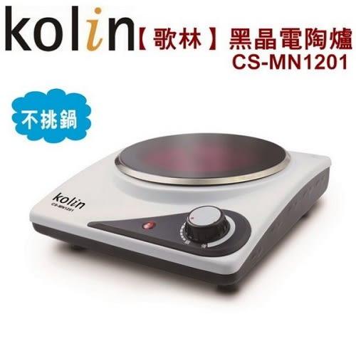 (((福利電器))) 歌林 KOLIN 黑晶電陶爐 / CS-MN1201 / 全新公司貨 適用平底鍋具 / 電子爐 可超取
