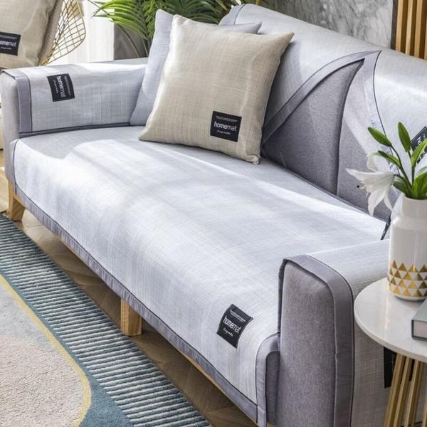 夏季沙發墊冰絲透氣坐墊子夏天可水洗皮簡約涼席涼墊防滑沙發套罩 黛尼時尚精品