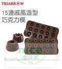 【三箭牌】15連戚風造型巧克力模(2033)《烘焙器具(材)》