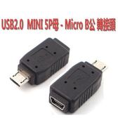 USB 5PIN母轉Micro B公 轉接頭