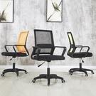 【多功人體工學椅】電腦椅 辦公椅 升降轉椅 人體工學椅(四色)